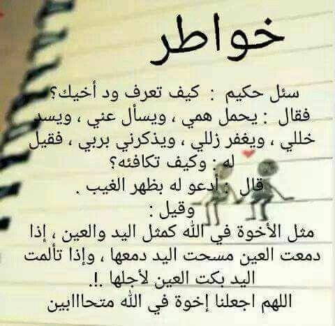 Pin By Chamsdine Chams On مقهى احلى الكلمات و بريق حروفها Cool Words Words Arabic Quotes