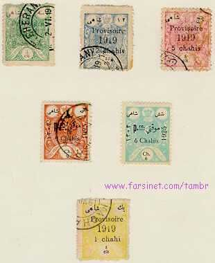 Persian / Iranian Stamps - 1919 Temporary (Provisional) Set