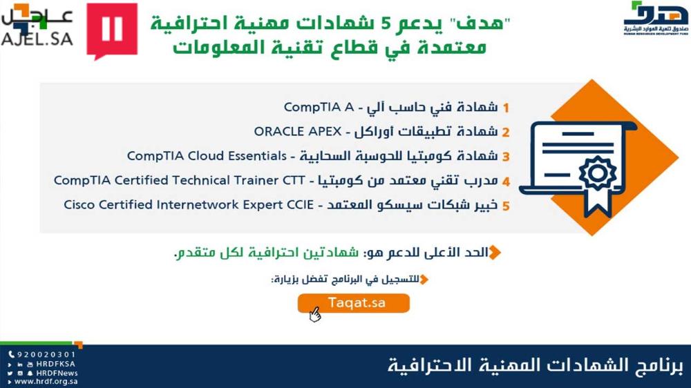 هدف يدعم 5 شهادات مهنية احترافية معتمدة في قطاع تقنية المعلومات Oracle Apex Cisco