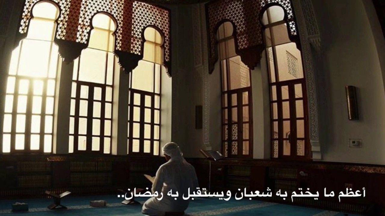 أعظم ما يختم به شعبان ويستقبل به رمضان الشيخ صالح المغامسي The Originals Decor