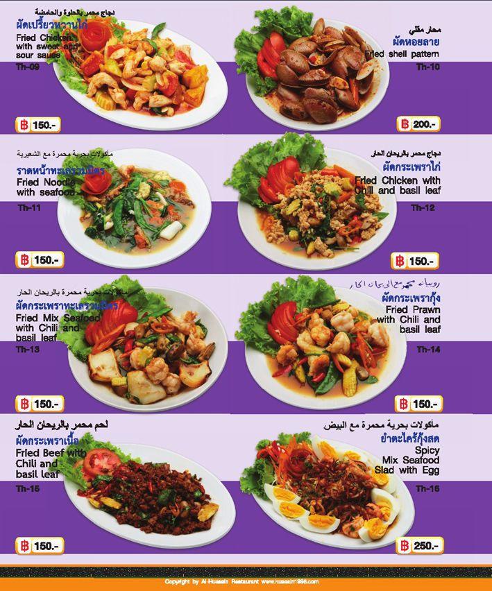 Thai Menu Food Seafood Mix Main Dishes
