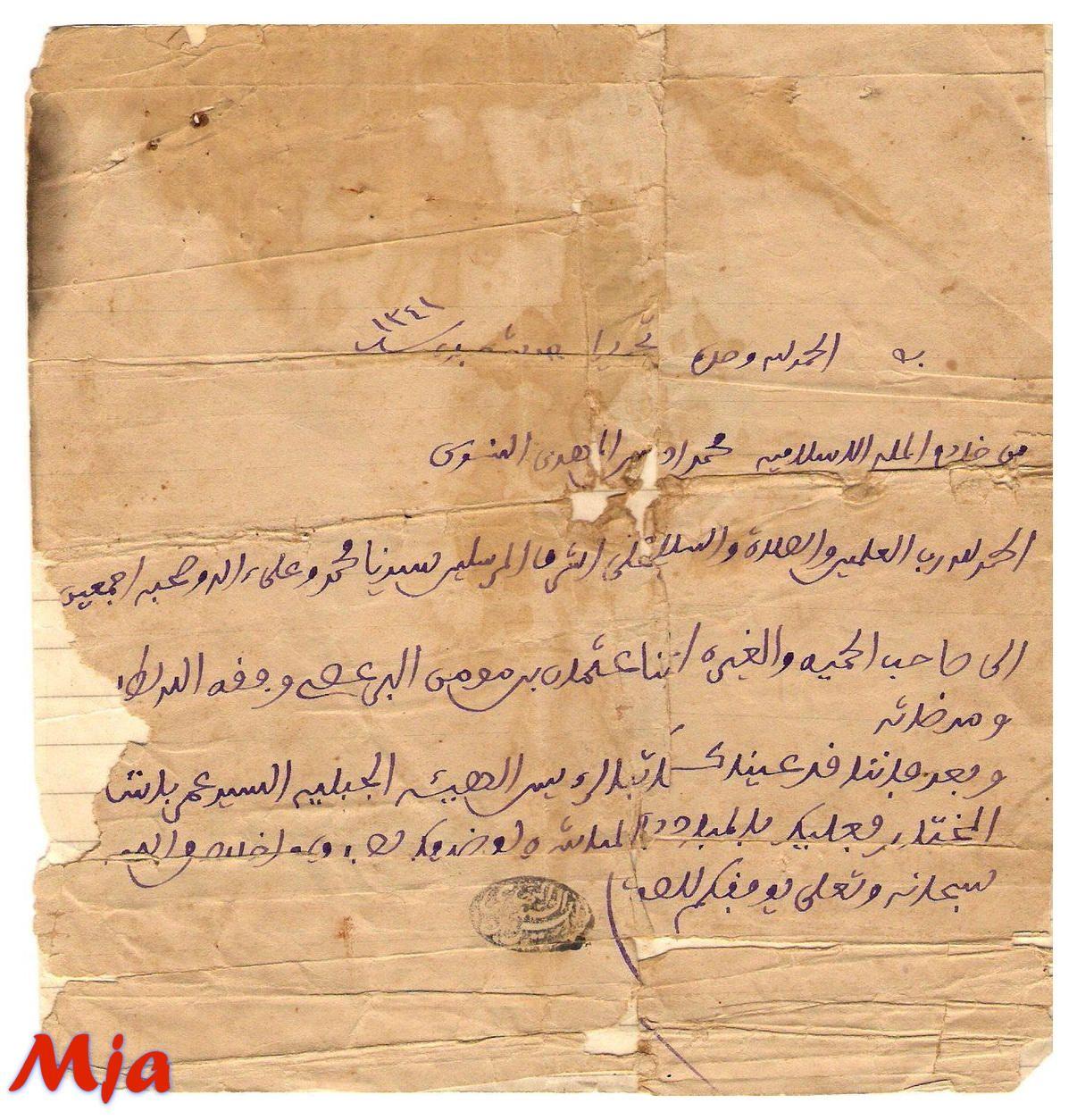 رسالة من الامير ادريس السنوسي الي نائب عمر المختار عثمان مومن البرعصي Sheet Music Jiro Libya