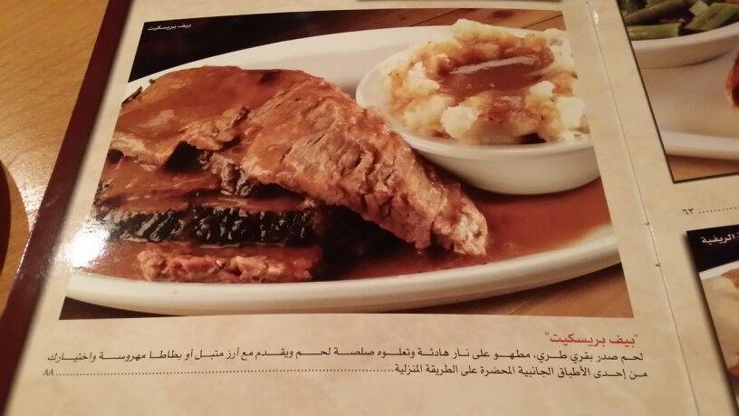 مطعم تكساس رود هاوس بالتحلية في جدة Food Meat Beef