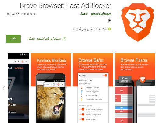 Brave Browser Brave Software Browser