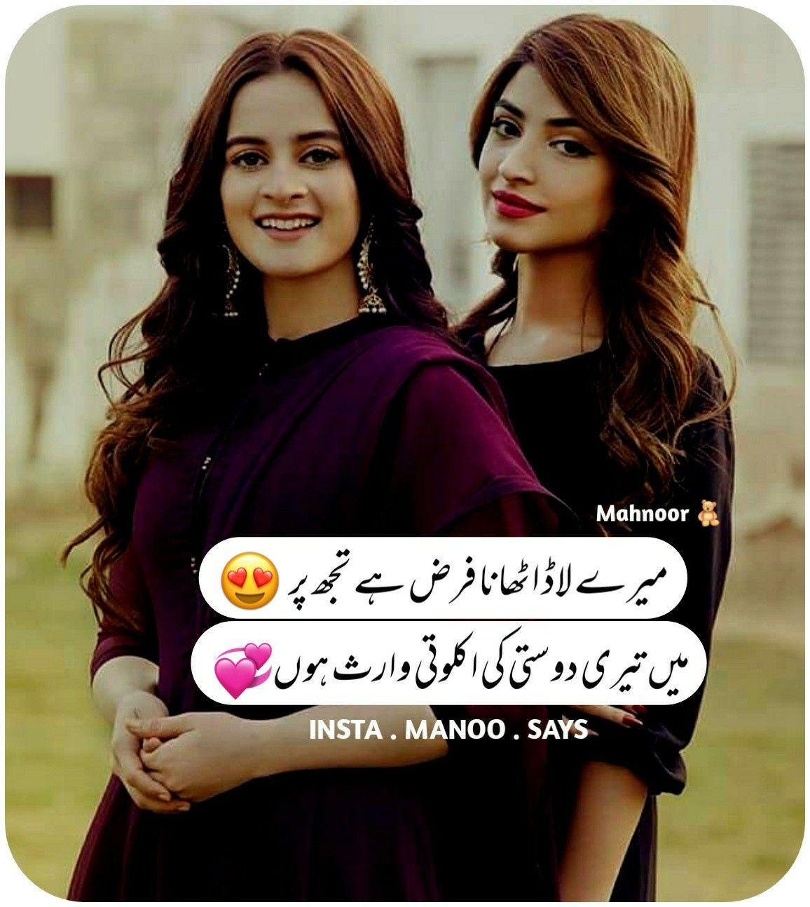 Pin By Shehry Mirza On Khati Methi Baaty Friends Forever Quotes Funny Girl Quotes Besties Quotes