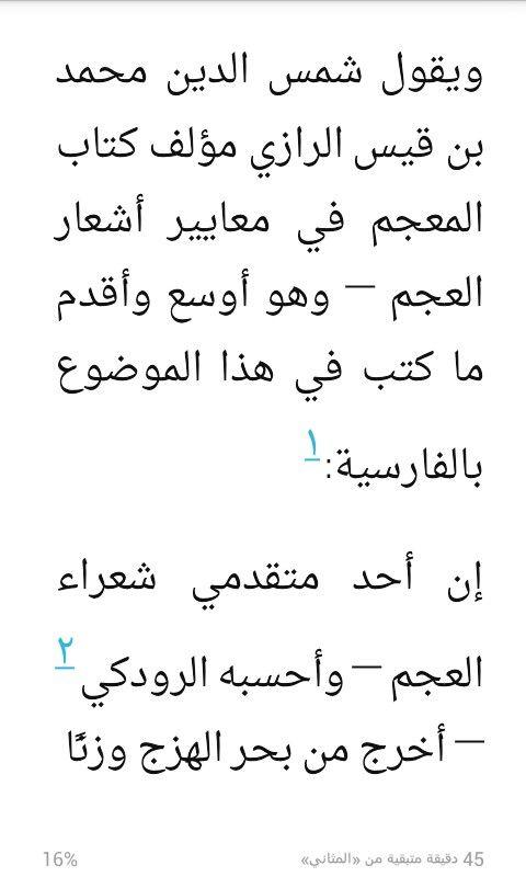 اسم الكتاب: رباعيات عمر الخيام