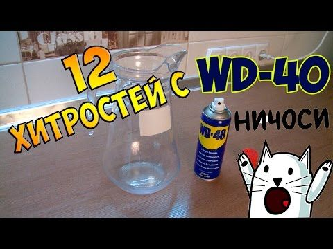 12 хитростей с WD 40 - YouTube
