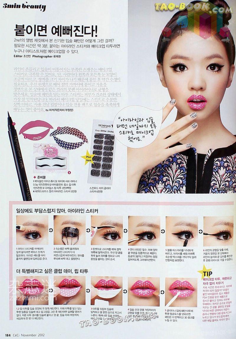 Ceci magazine korean makeup tutorial Maquillaje japonés