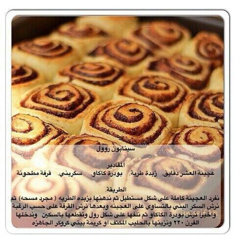 سينابون Cinnamon Desserts Food Desserts