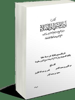 تحميل كتاب آداب المشي إلى الصلاة Pdf مجانا