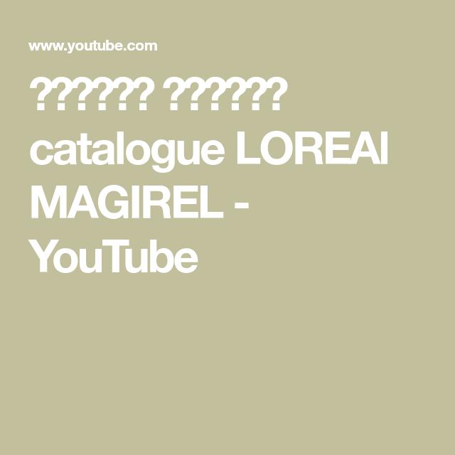 كتالوج لوريال Catalogue Loreal Magirel Youtube Math Youtube Math Equations