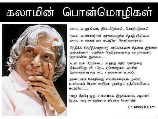 அப த ல கல ம ன ப ன ம ழ கள Kalam Quotes Life Quotes Apj Quotes