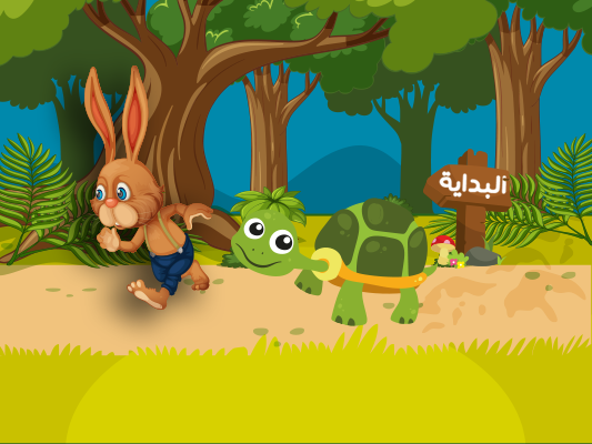 قصة الأرنب والسلحفاة Printable Alphabet Worksheets Alphabet Printables Crafts For Kids