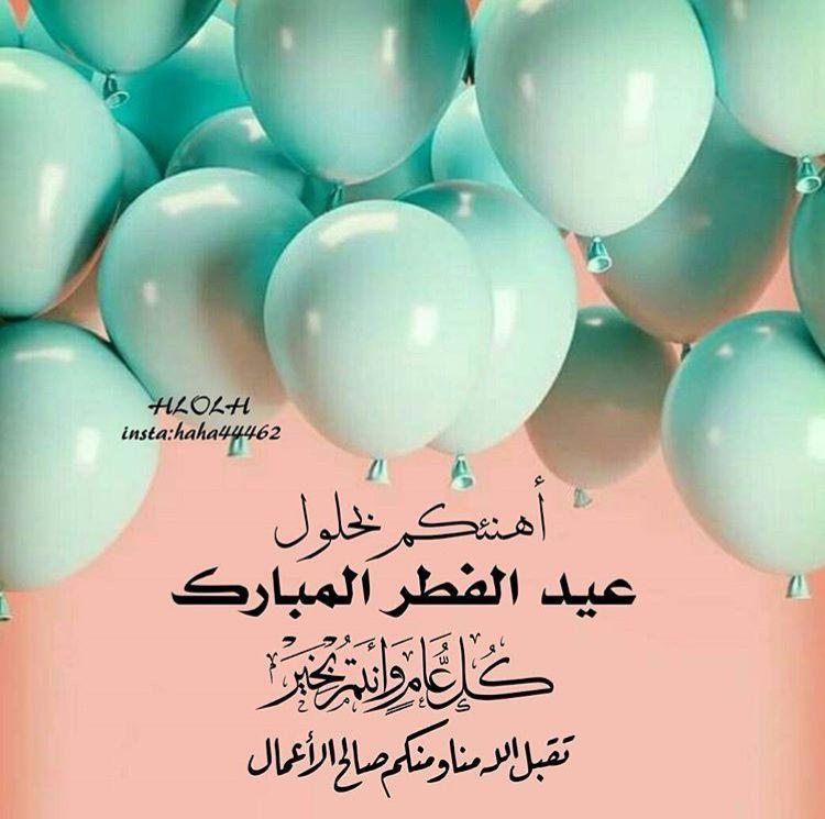 عيد سعيد Eid Cards Happy Eid Beautiful Flowers Wallpapers