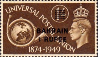 Bahrain 1949 Universal Postal Union Fine Mint SG 70 Scott 71 Other Arabian and British Commonwealth Stamps HERE!