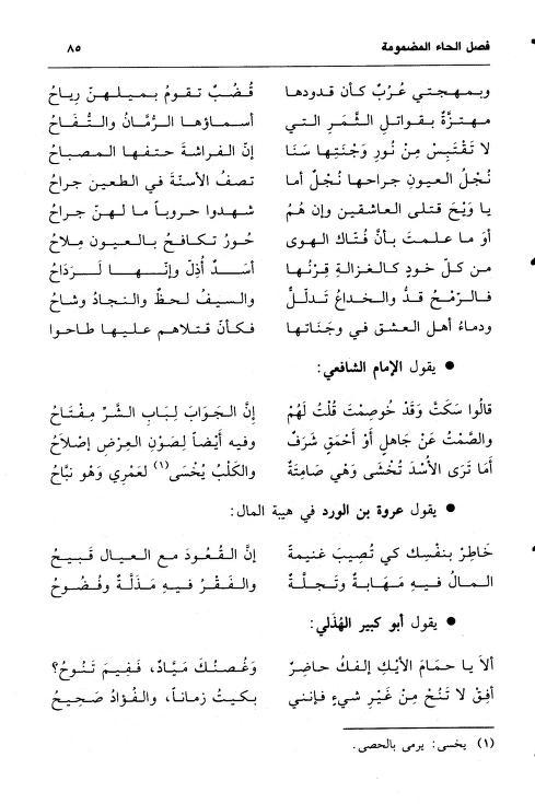 حامد كمال العربي معجم أجمل ما كتب شعراء العربية Free Download Borrow And Streaming Internet Archive Islamic Quotes Texts Writing