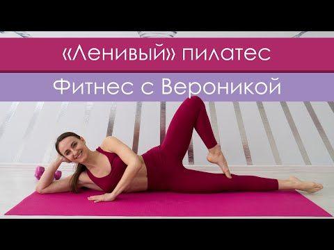пилатес для начинающих для похудения