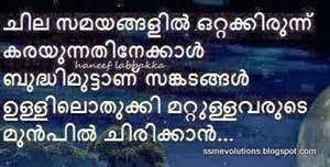 Image Result For Feeling Sad Images In Malayalam Binto Feeling