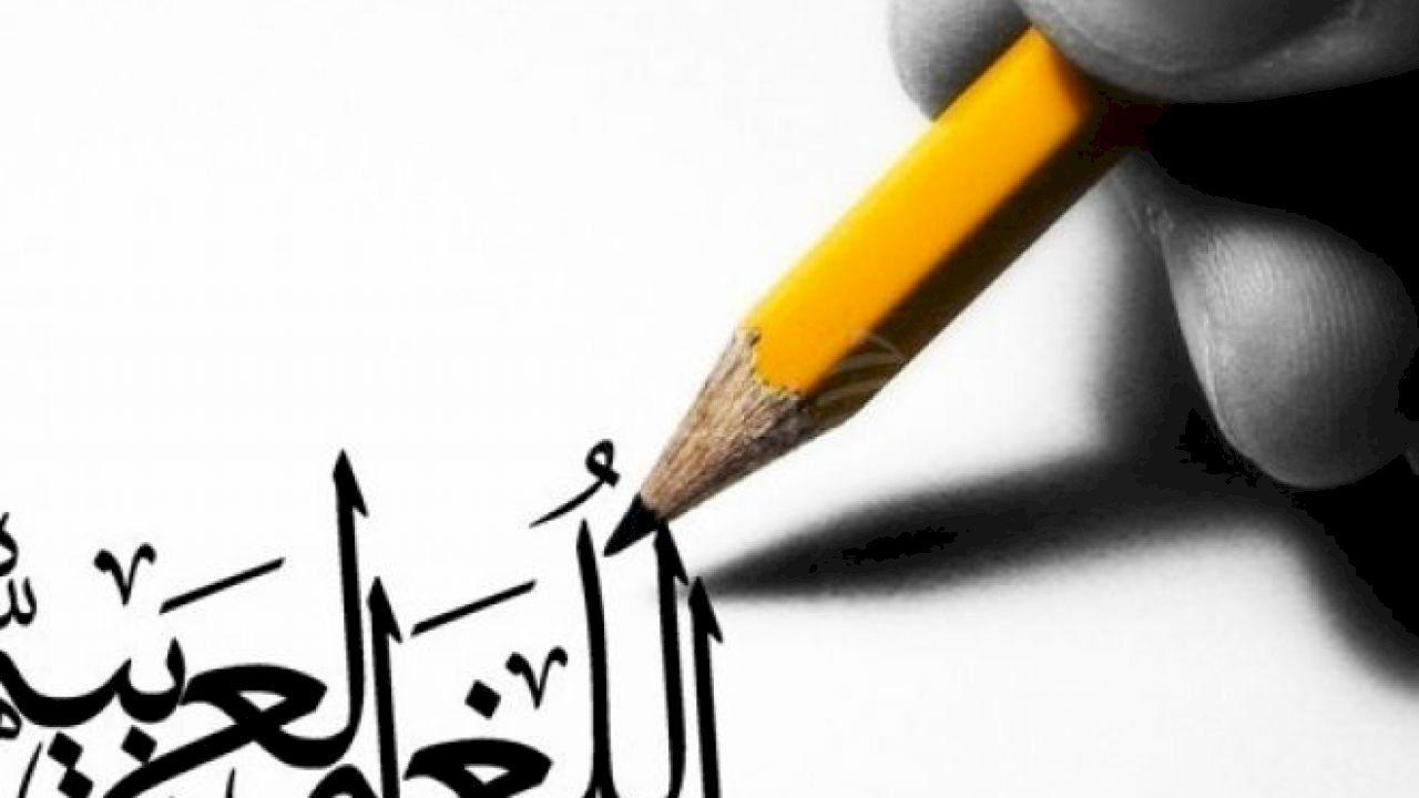 مقال عن أهمية اللغة العربية Arabic Language Language Essay