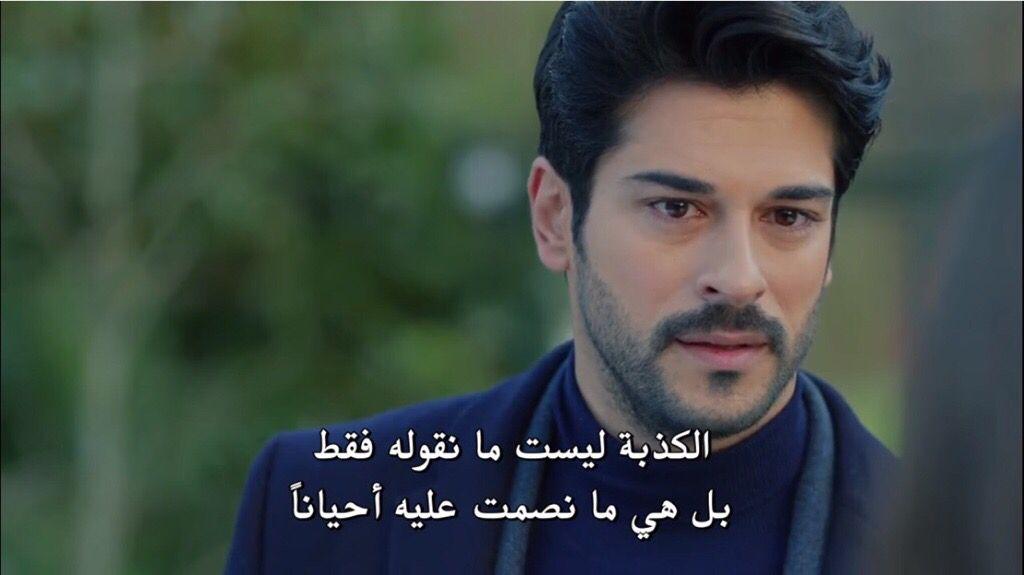 Kara Sevda حب أعمى Drama Quotes Words Quotes Turkish Quotes