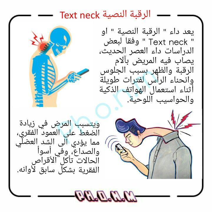 الهواتف تصيبك بمرض العصر الحديث المعروف بالمصطلح العلمي الرقبة النصية او Text Neck Text Neck Teaching Words