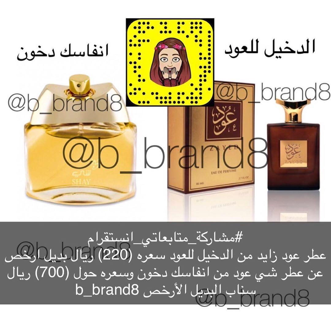 اول مجموعه من بدايل العطور وشكرا مررره لكل البنات اللي شاركوني تجاربهم حسابي برعاية Coconut Perfume Fragrances Perfume Woman Fragrances Perfume