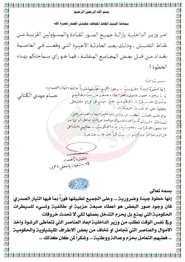 Alaaqal وزير الداخلية يامر بازالة جميع الصور للقادة والمسؤ Person Personalized Items Receipt
