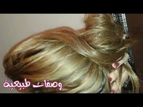 خلطة طبيعية لصبغ الشعر باللون الاشقر الذهبي دون مواد كيماوية صبغ الشعر اشقر رمادي Youtube Hair Remedies Hair Treatment Long Hair Styles