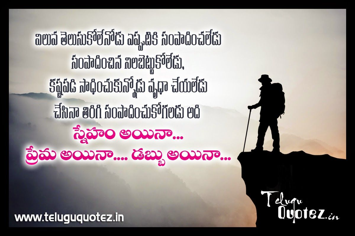 Telugu Quotes On Life Naveengfx Life Quotes Friendship Quotes