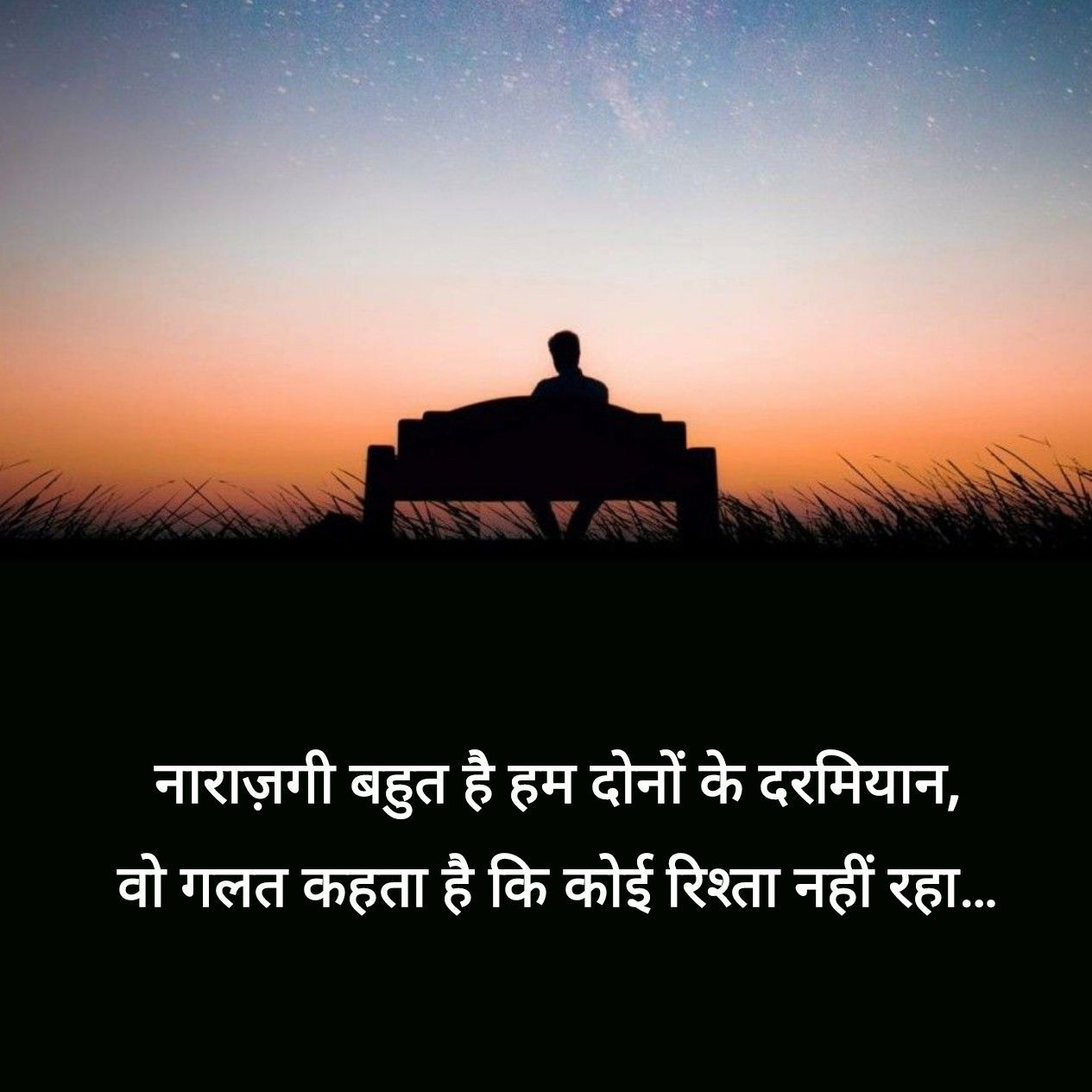 गलत #hindi #words #lines #story #short | Hindi quotes ...