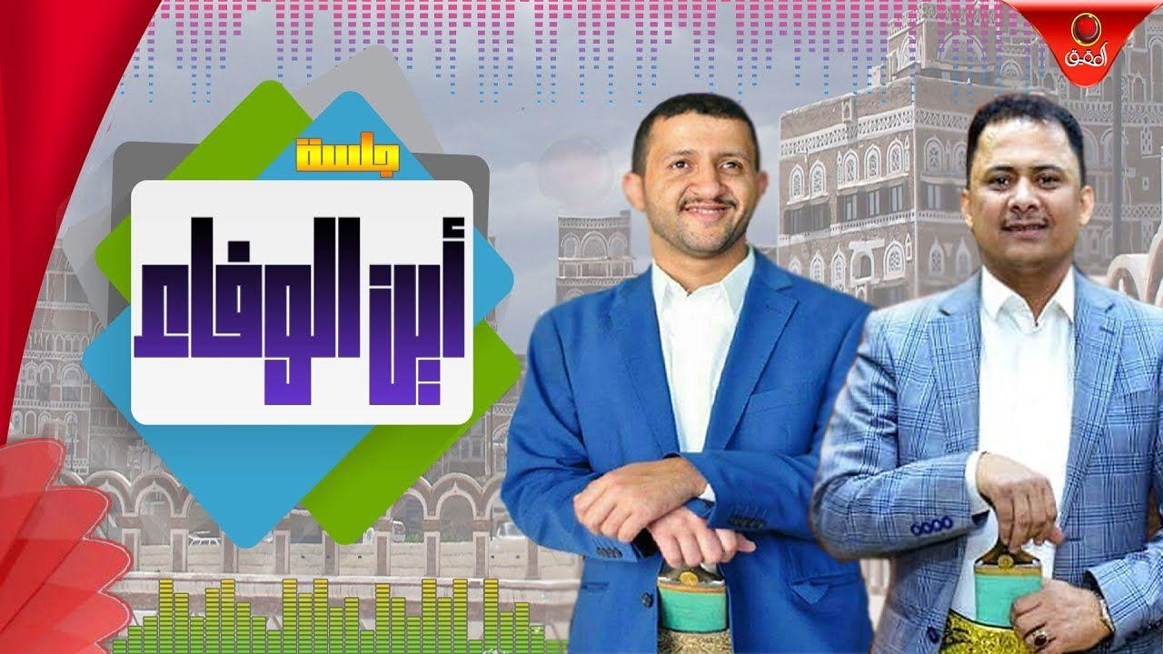حمود السمه و يوسف البدجي جلسة اين الوفاء اغاني يمنيه عود Dance Yemeni