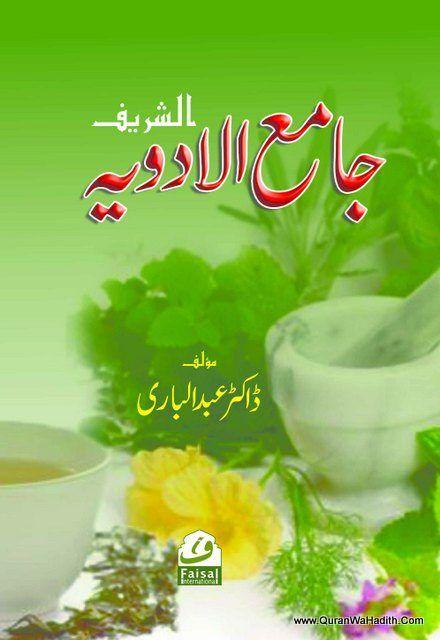 Jamiul Adviya, جامع الادویہ, Doctor Abdul Bari, Best Unani