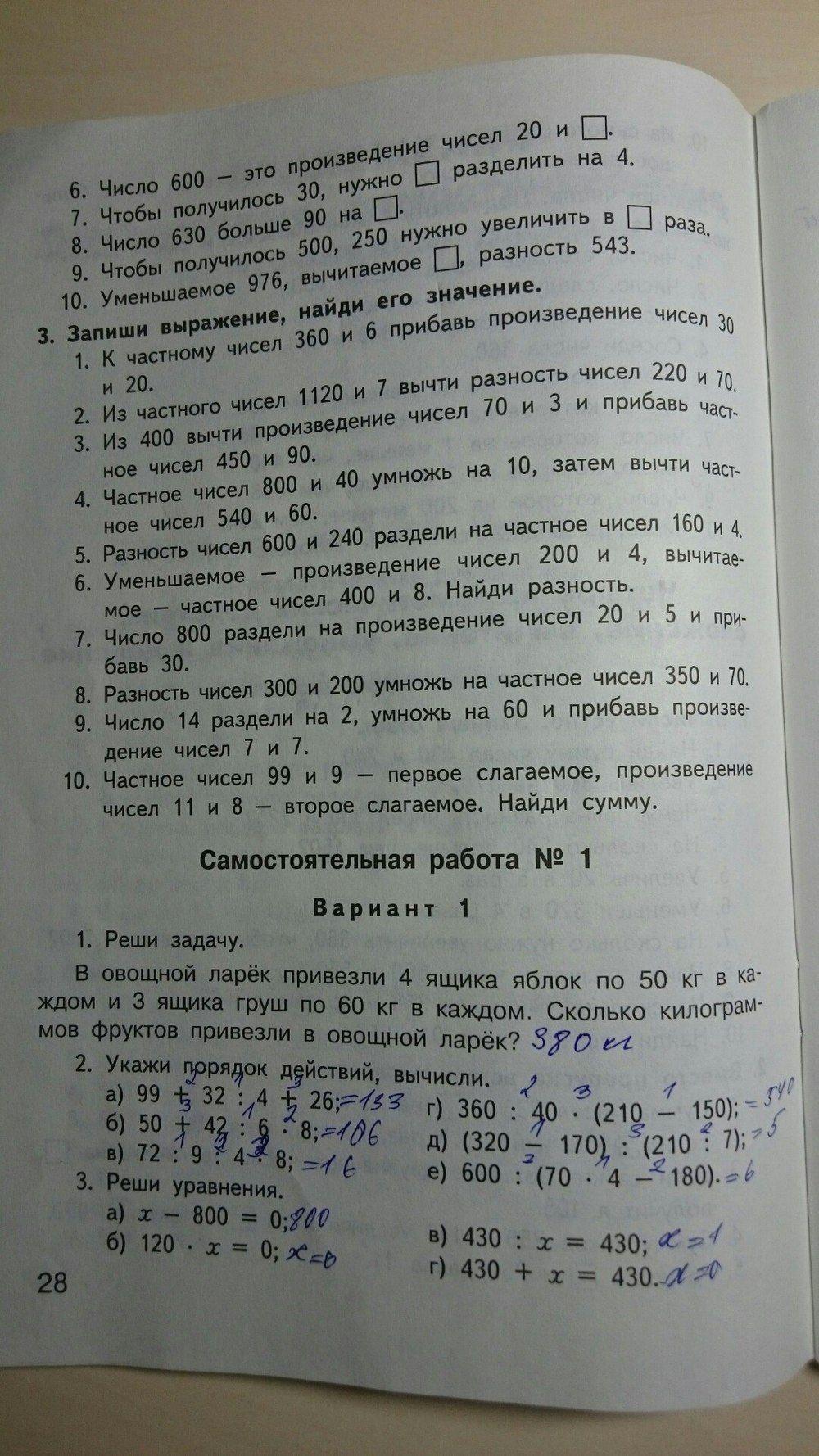 гдз по татарскому языку 6 класс хайдарова