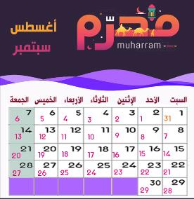 تحميل التقويم الهجري 1441 والميلادي 2019 Pdf صورة كم التاريخ الهجري والميلادي اليوم Hijri Year Muharram Message Card