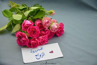 صور تهنئة بالزواج 2019 بطاقات الف مبروك الزواج Marriage Bridal Collection Old Egypt