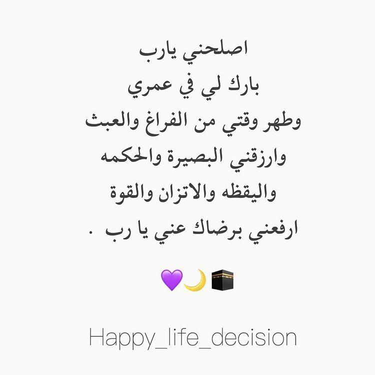 امين Happy Life Islam Quran Life Decisions