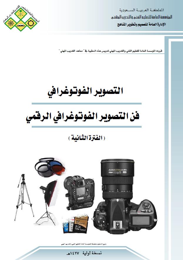 كتاب فن التصوير الفوتوغرافي الرقمي بساعد المتدرب على كيفية تكوين الصورة الفوتوغرافية والتص Digital Photography Books Book Photography Digital Photography