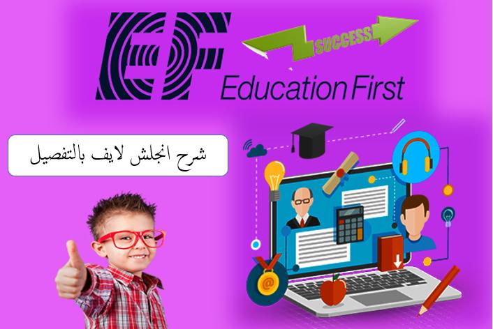 شرح انجلش لايف بشكل بسيط و ميسر Learn English Education Learning
