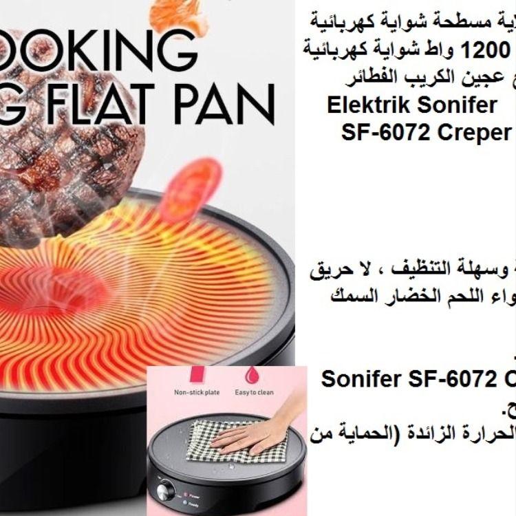 صانعة كريب البان كيك قلاية مسطحة شواية كهربائية مسطح تفلون دائري للشواء 1200 واط شواية كهربائية Flat Pan Plates Cleaning