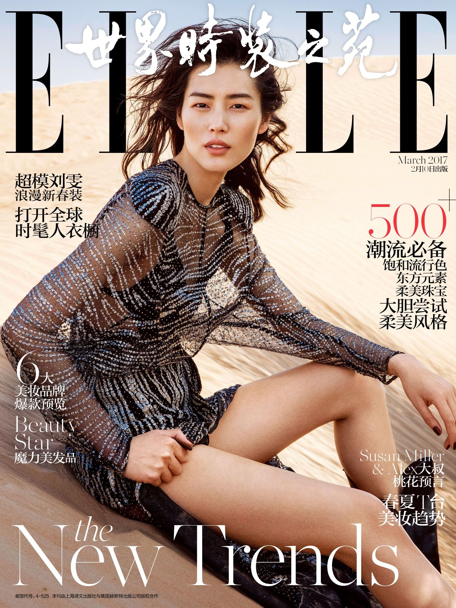 Pin By The Vargas Models On Wen Liu Editorial Fashion Liu Wen Fashion