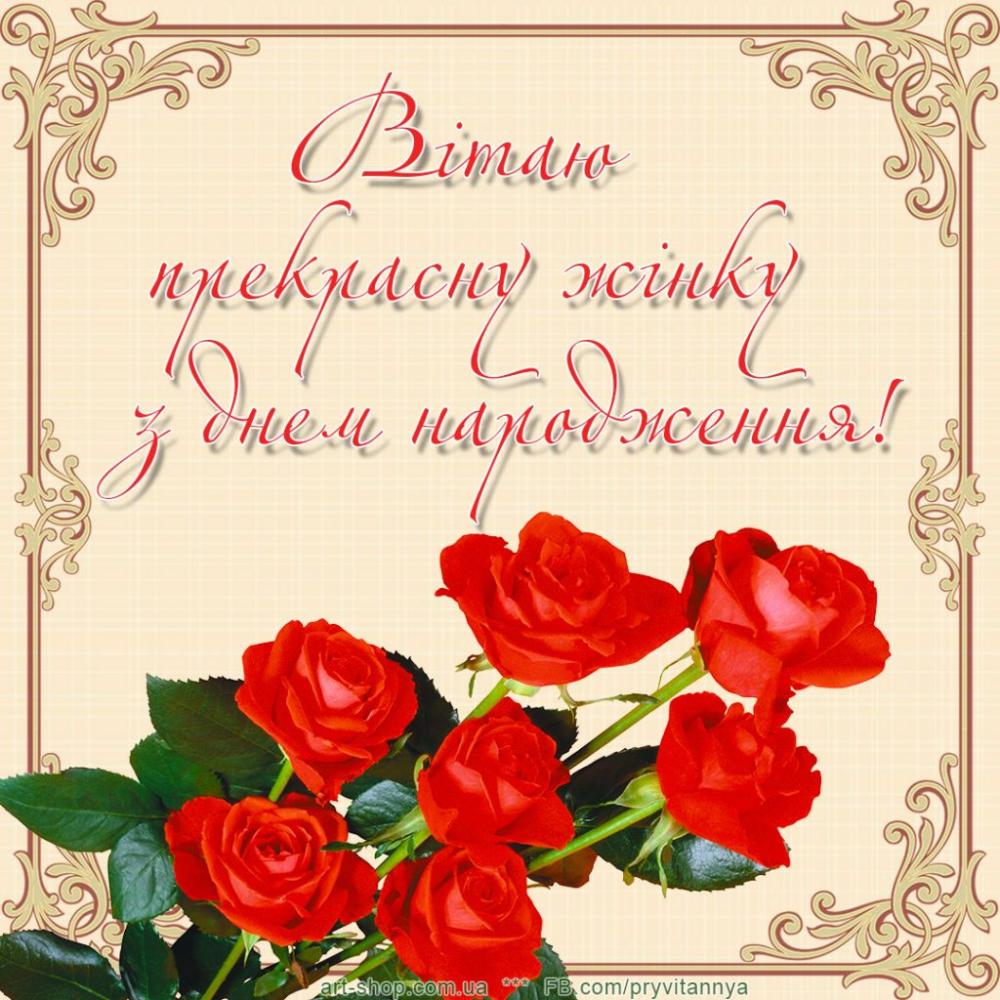 Вітання жінці до Дня народження з трояндами in 2020 ...