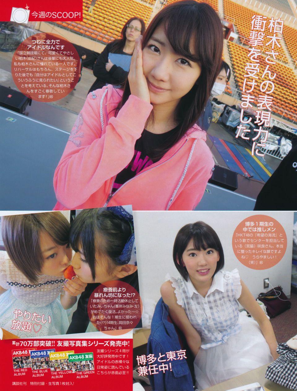 AKB複数画像スレ51: AKB48,SKE48,NMB48,HKT48画像掲示板♪