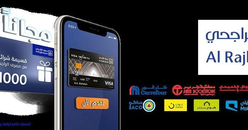 اليكم اهم المعلومات التي تتعلق بواحد من اكبر البنوك وهو بنك الراجحي يقدم البنك مجموعة من الخدمات البنكية الممي In 2020 Galaxy Phone Samsung Galaxy Phone Samsung Galaxy