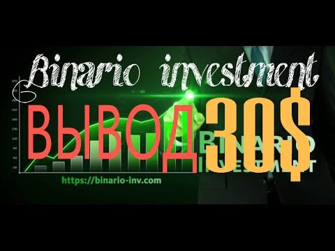 Binario investment ВЫВОД 30$