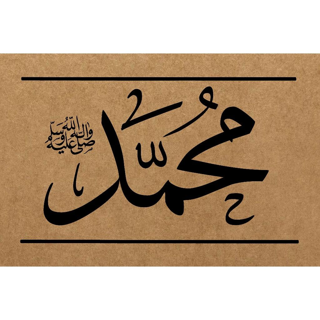 الخطاط حسن العبيدي نجم الخطوط رائد الخط العربي أبو محمد الحسن العبيدي الكربلائي Decor Door Mat Home Decor