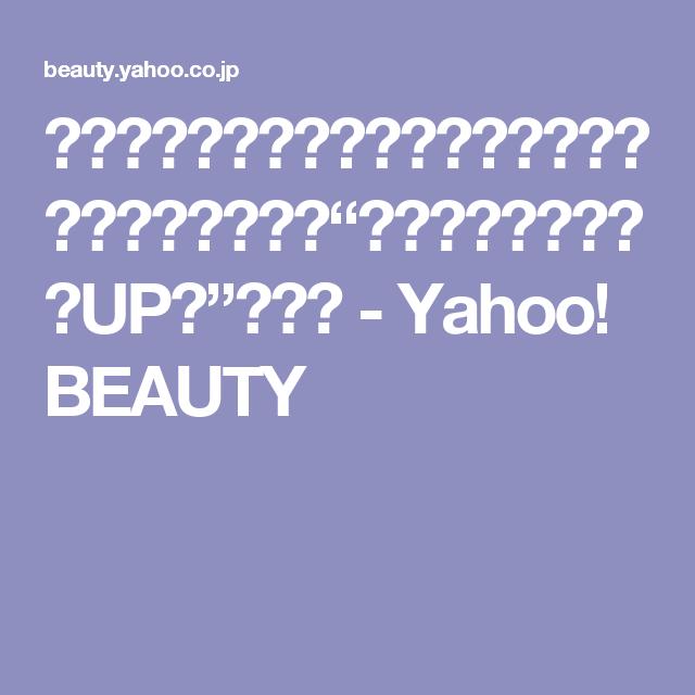 """スキマ時間を使って賢くダイエット。ヤセ子が実践する""""お手軽カロリー消費UP法""""まとめ - Yahoo! BEAUTY"""