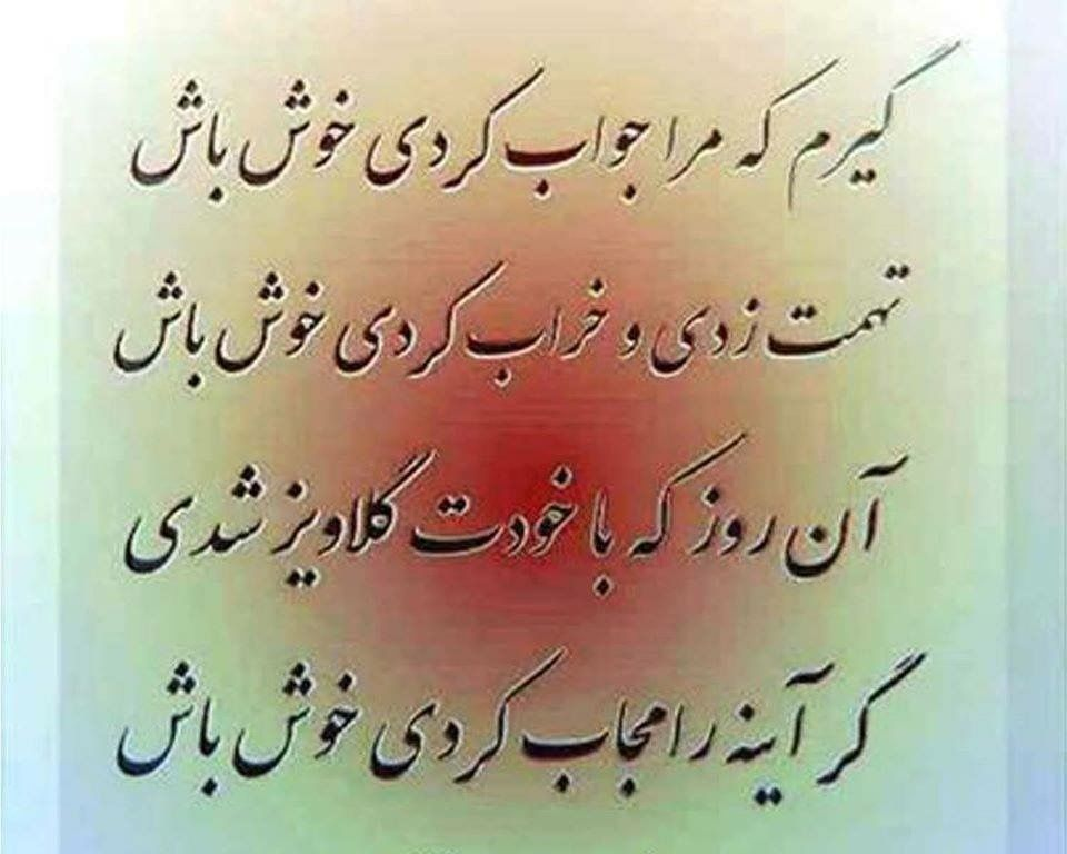 Pin By Dawn On Note Persian Quotes Persian Poem Persian Culture