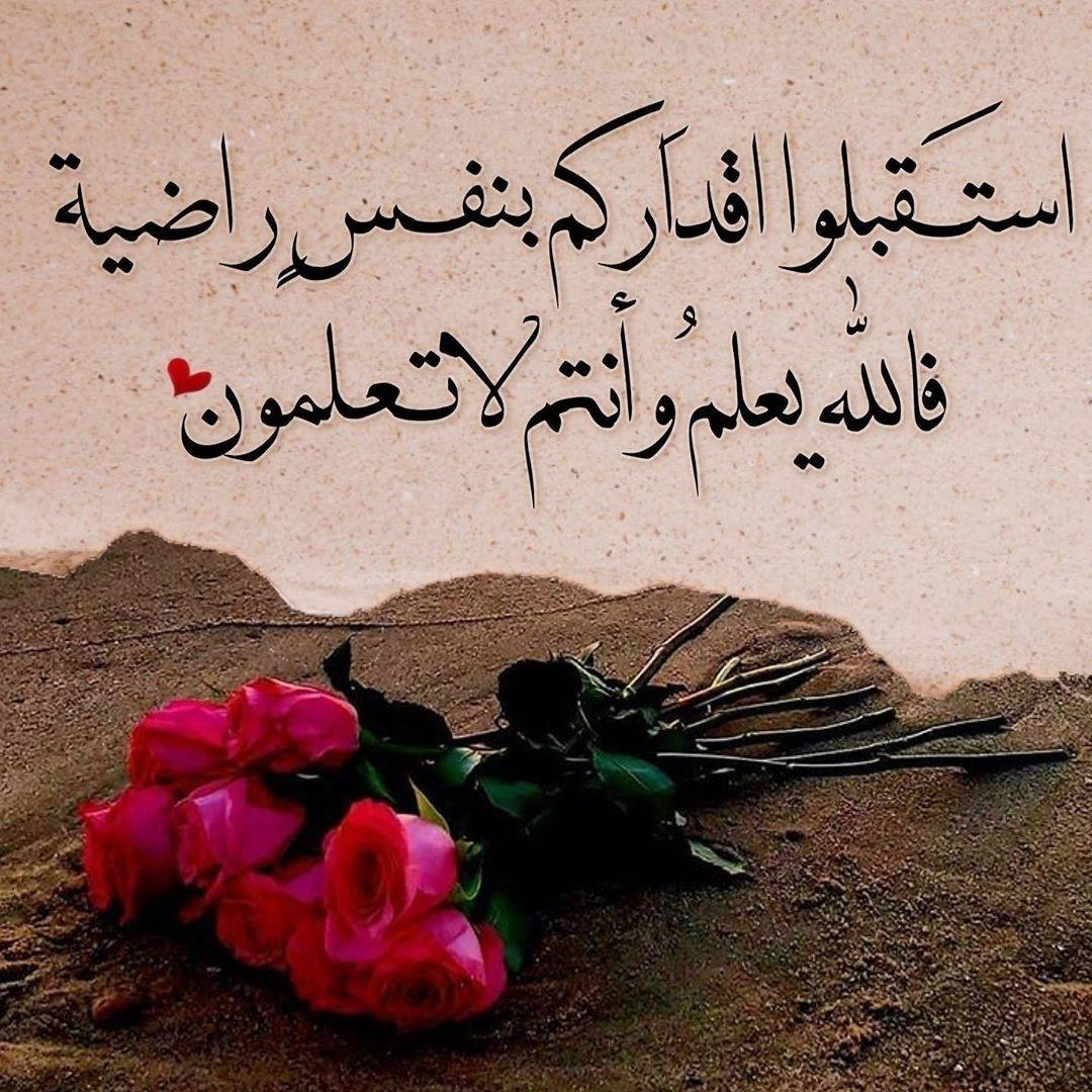 Pin By عبق الورد On أقول حكم ونصائح Arabic Calligraphy Allah Words