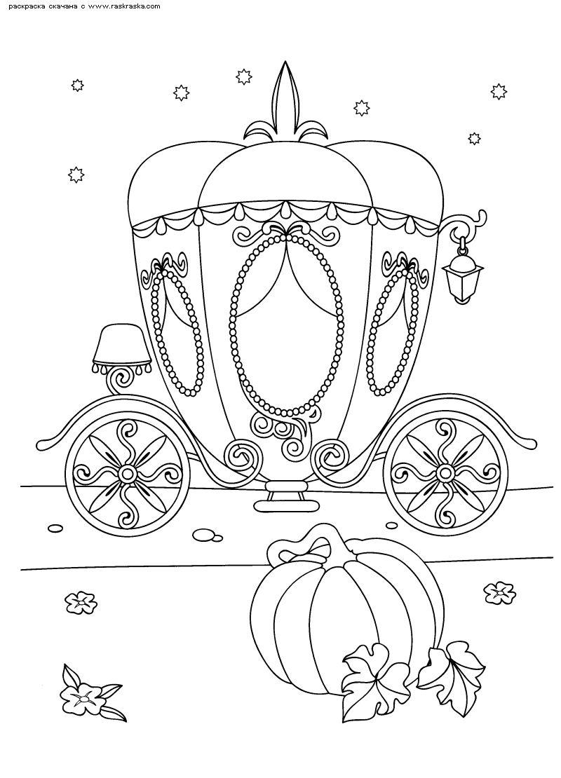 раскраска карета из тыквы раскраска золотая карета тыква