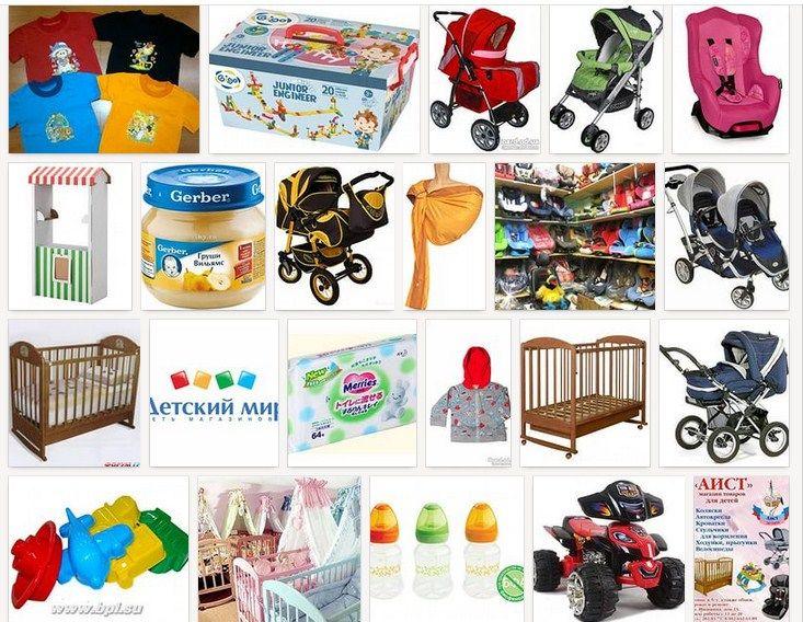 3316796cde2ba товары для новорожденных недорого бесплатная доставка интернет магазин  детский все вещи в наличии готовы к отправке